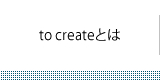 to createとは