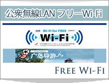 公衆無線LAN フリーWi-Fi